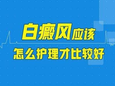 赣州中研夏季护理白癜风注意事项