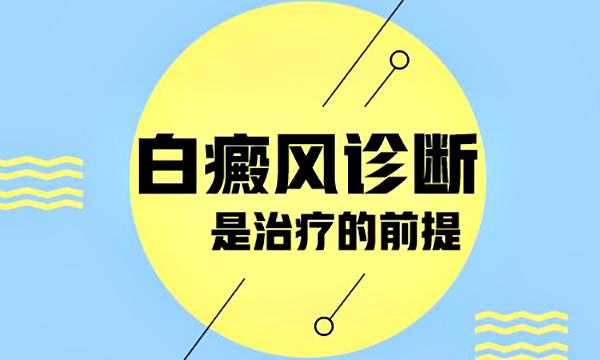 杭州最专业的白癜风医院