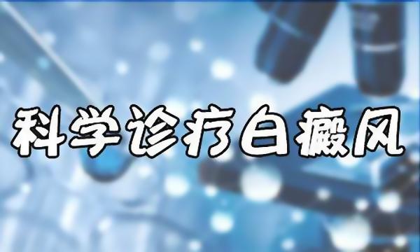 杭州白癜风需要综合诊疗。