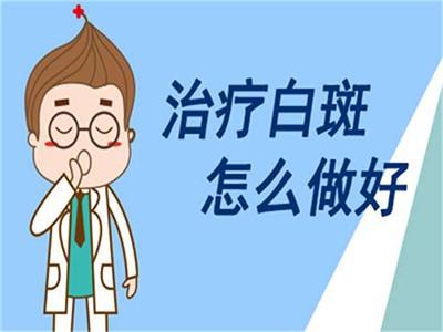 白癜风诊疗过程中注意事项?