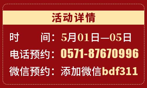 杭州有几个白癜风医院