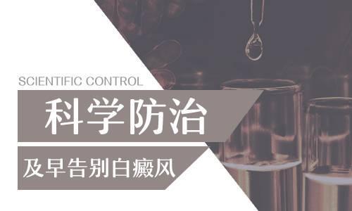 杭州白癜风医院有308准分子
