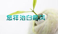 杭州怎么护理白癜风?