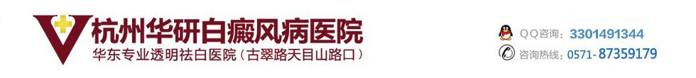 绍兴白癜风医院