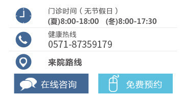 杭州治疗白癜风医院