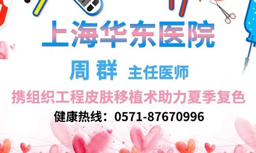 上海华东医院周群主任携组织工程皮肤移植术