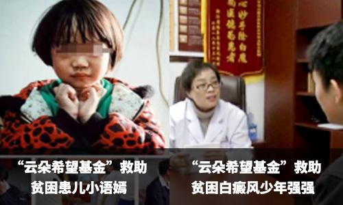 杭州华研白癜风医院——贫困白癜风青少