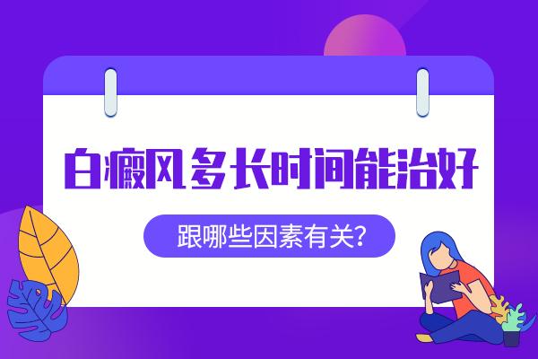 杭州早期dafa888下载吧白癜风要注意什么问题?
