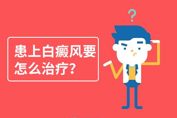 杭州正规白癜风医院,如何dafa888下载吧白