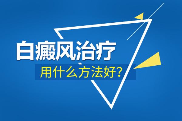 杭州dafa888下载吧白癜风需要注意什么?