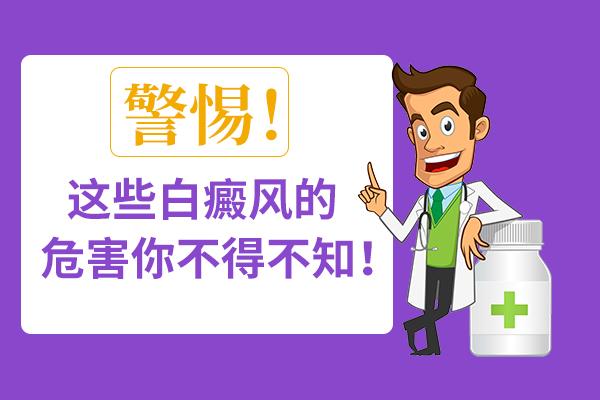 杭州白癜风dafa888下载吧不当会造成什么伤害呢