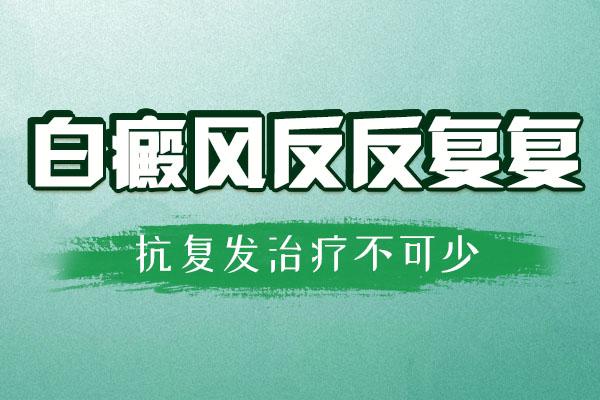 杭州看白癜风的专科,怎么样才能预防白癜风复