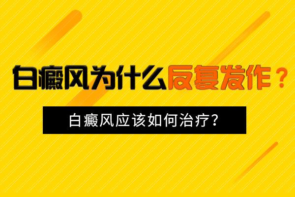 杭州哪里看白癜风专业 怎么预防白癜风避免复发?