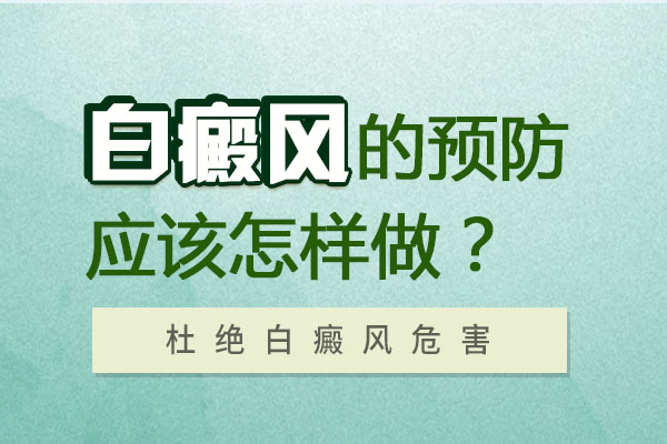 杭州白癜风医院哪家好,白癜风的
