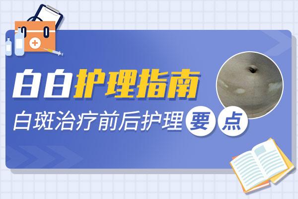 杭州专治白癜风医院,儿童白癜风怎么护理?