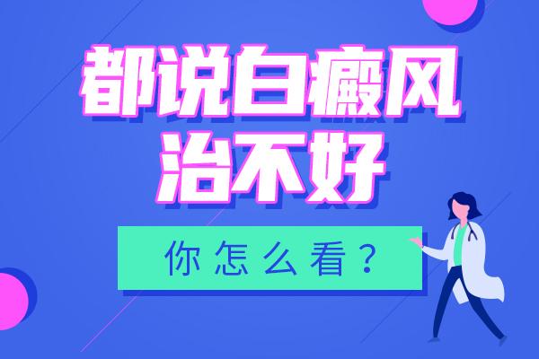 杭州如何提高白癜风的诊疗效果?