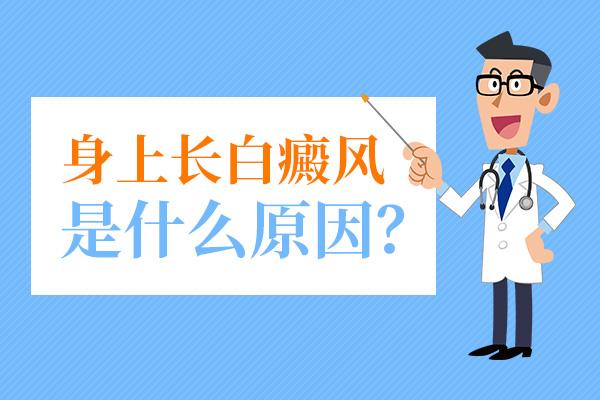 杭州白癜风治疗哪个医院好 白癜风的常见病因。