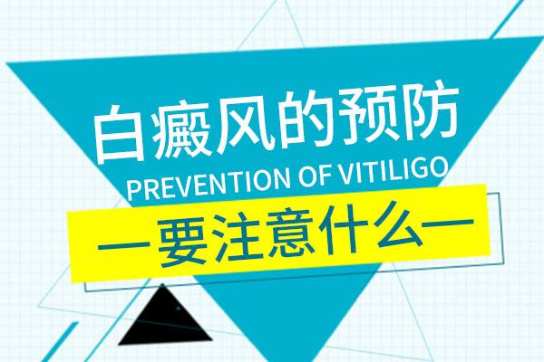 杭州白癜风医院挂号,冬季如何预