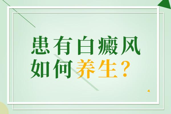 杭州哪里能治白癜风,脸部白癜风洗脸要注意什么