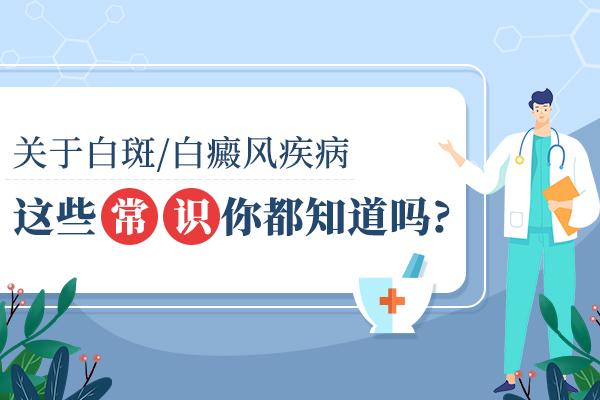 杭州dafa888下载吧白癜风价格 白癜风和那